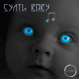 Cover of track The Birth of the Synth Baby by Synthex
