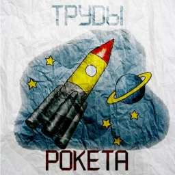 Cover of track F*ckin' Flowers by Труды