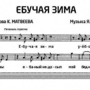 Cover of track Ebuchaya Zima by cndfr